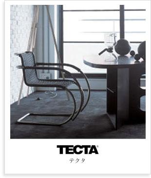 TECTA テクタ
